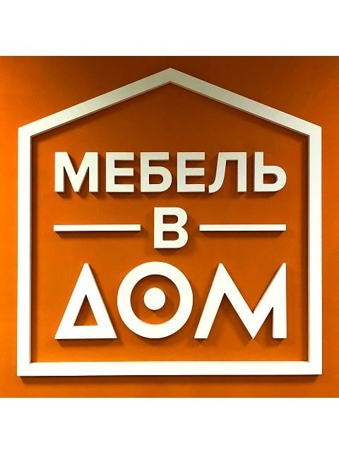 Мебел__в_дом