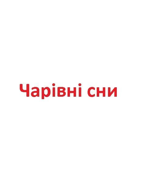 Чарiвнi_сни_лого