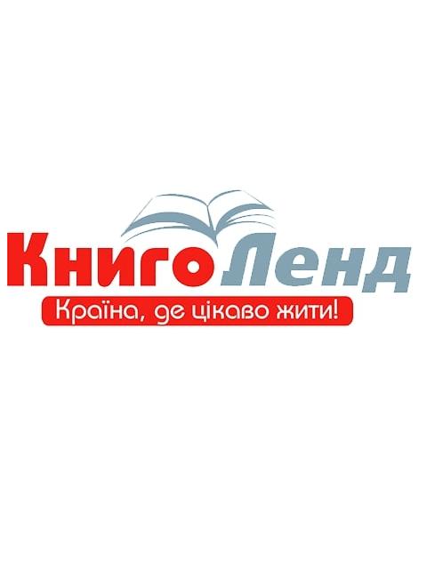 книголенд_фото