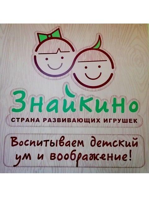 Знайкино_лого