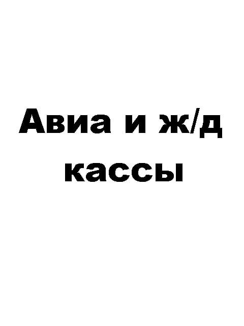 Жд_кассы_лого
