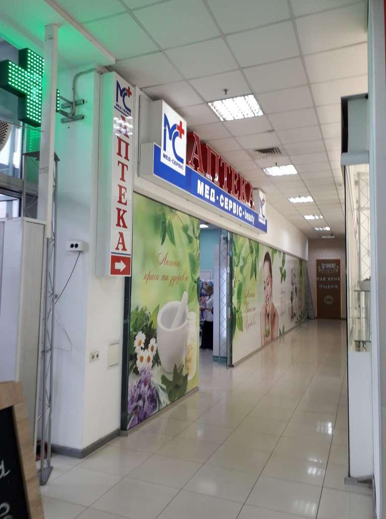 Аптека Мед-сервис 3