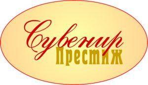 Логотип Сувенир Престиж