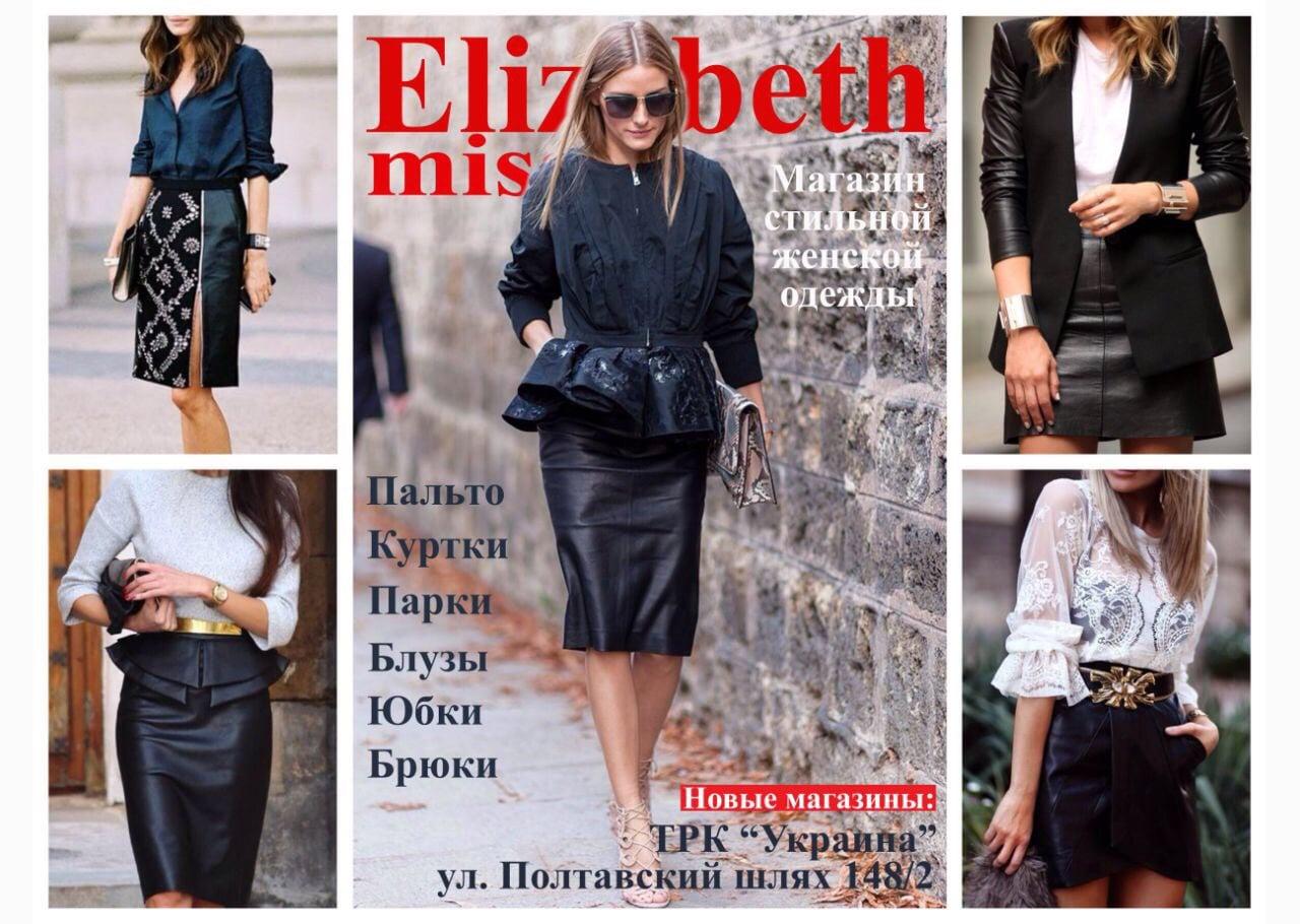 Miss Elizabeth 1
