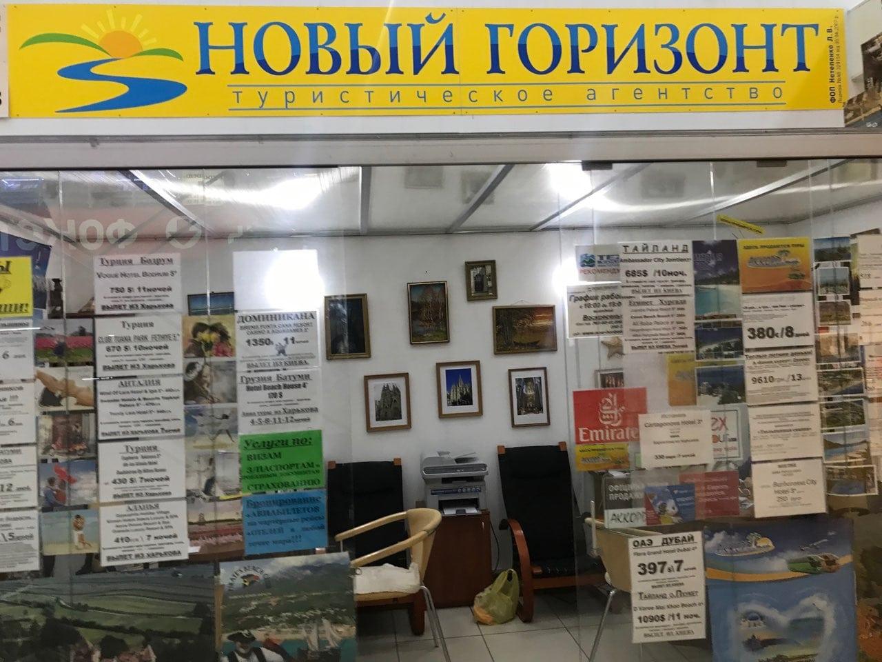 Туристическое агентство «Новый горизонт»