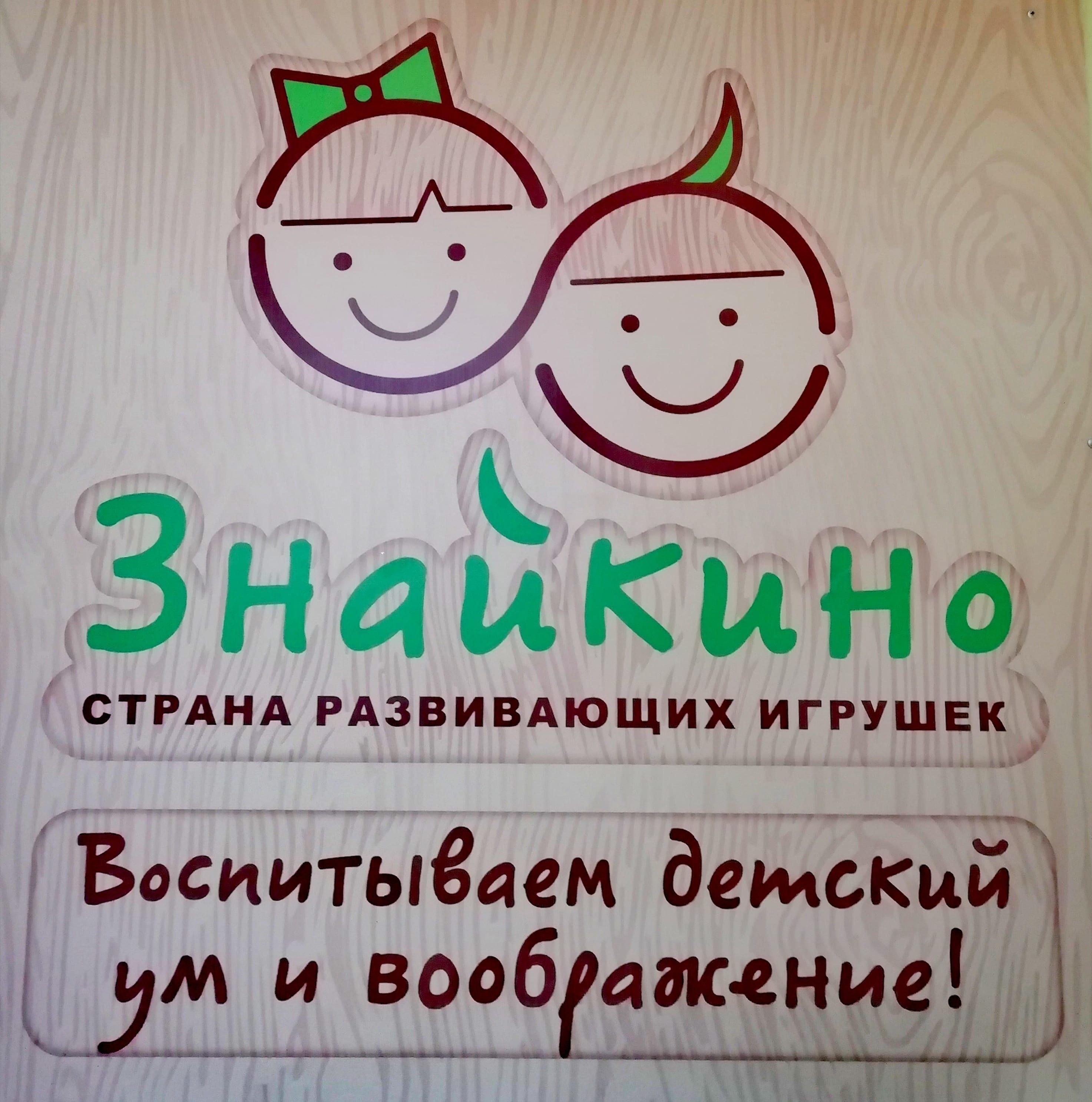 Знайкино 2