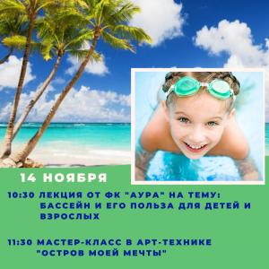 """Зустріч клуба """"Я - СУПЕР МАМА"""" 14 листопада!"""