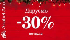 Знижки -30% в Anabel Arto