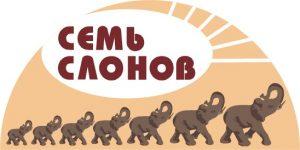 7 слонов