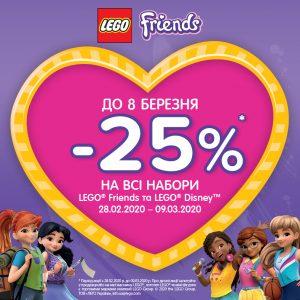 -25% на будь-який набір LEGO Friends та LEGO Disney Princess у Чудо острів