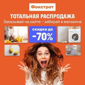 Тотальная распродажа  от Фокстрот!