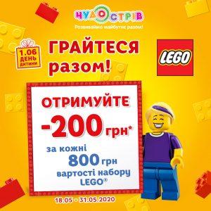 Кльова Акція на конструктори Lego у Чудо Острів