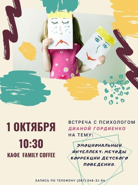 Встреча клуба Я-СУПЕР МАМА 1 октября 2020 г.