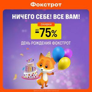 День рождения ФОКСТРОТ!