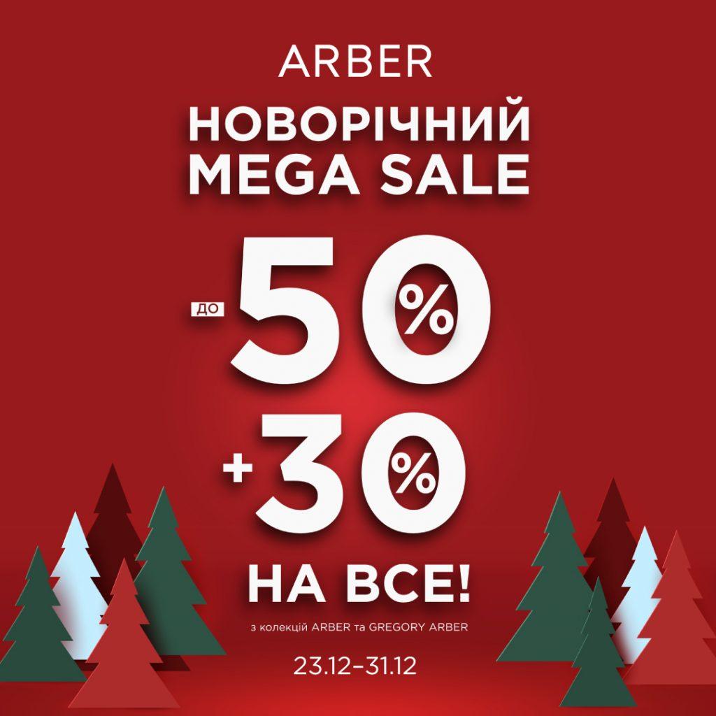 Новорічна акція в Arber!