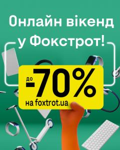 ОНЛАЙН ВІКЕНД у ФОКСТРОТІ!