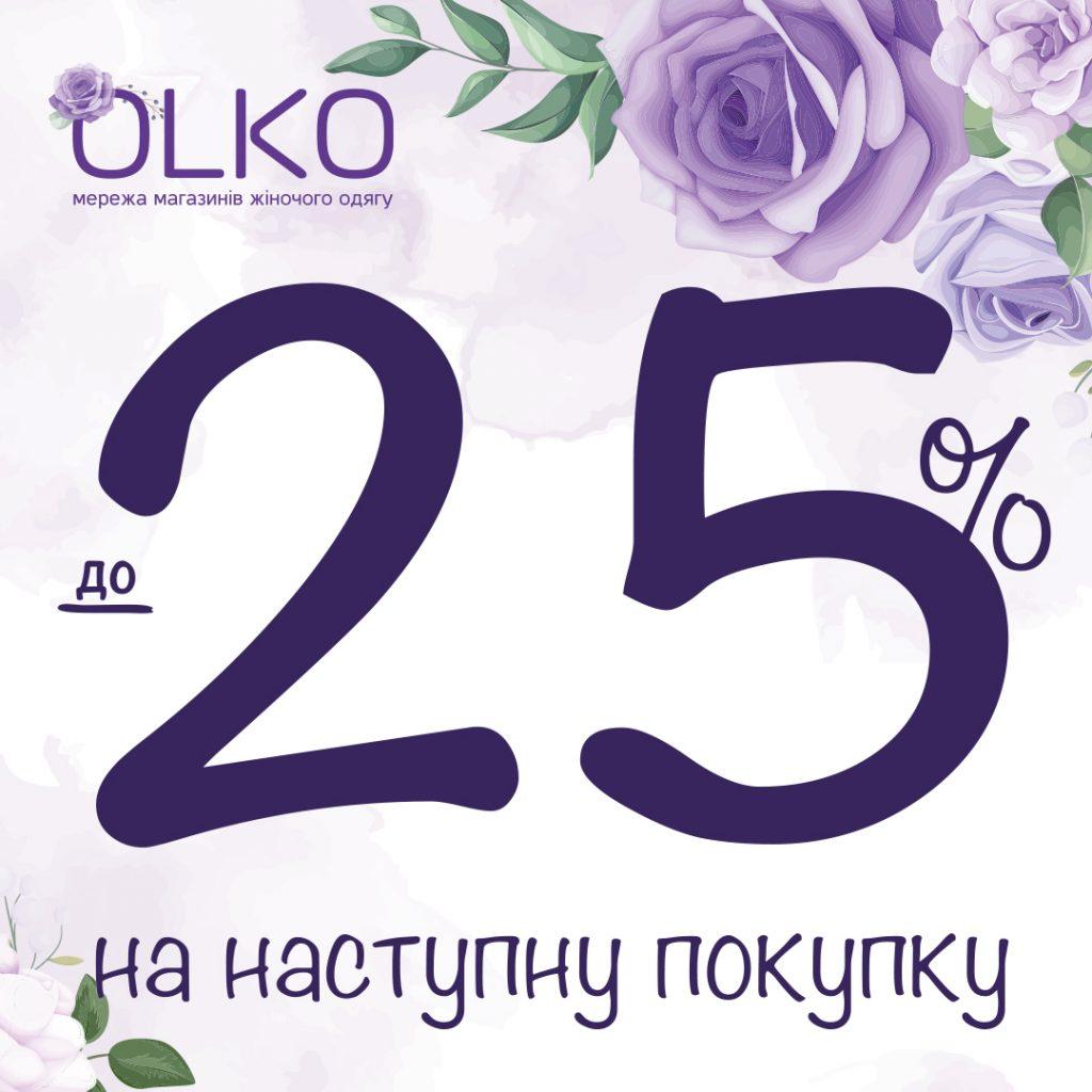 Весняна вигода в OLKO!