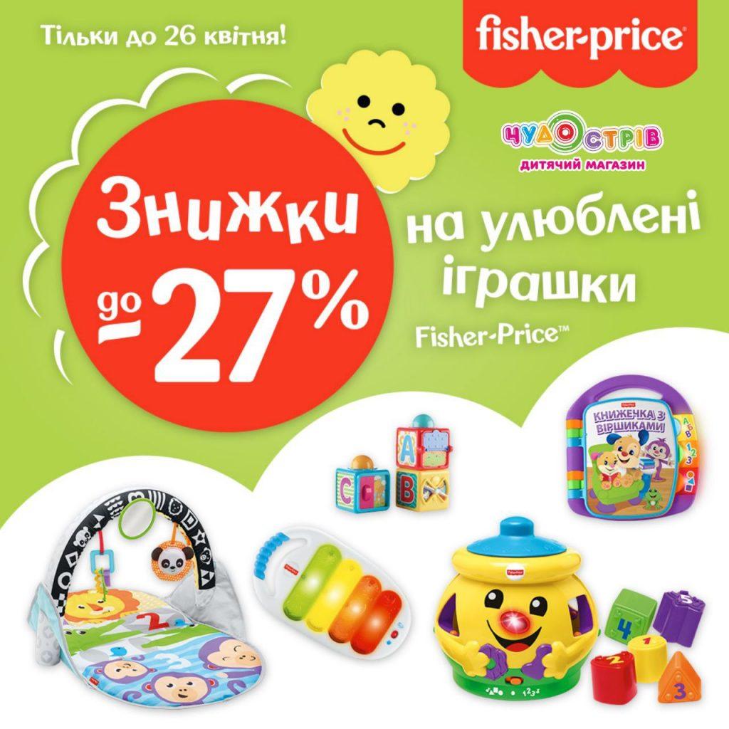 Зустрічай знижки до -27% на іграшки ТМ Fisher-Price і Mega Bloks!