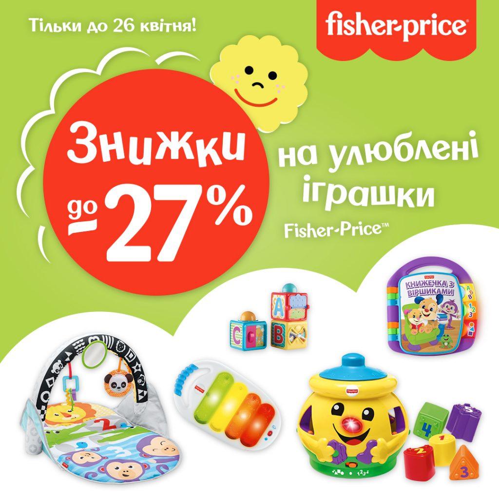 Знижки до -27% на іграшки ТМ Fisher-Price та Mega Bloks