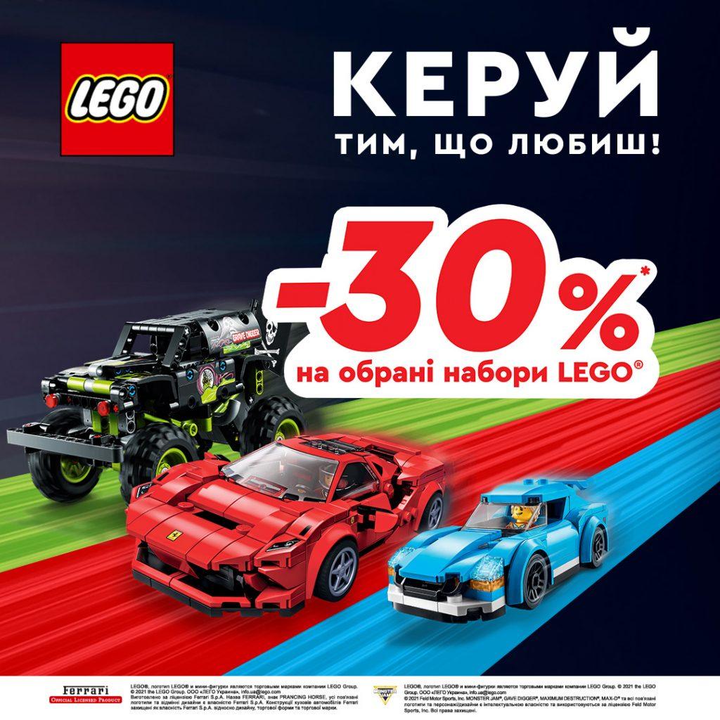 Знижка до -30% на обрані набори LEGO для хлопчиків у магазині Чудо Острів!