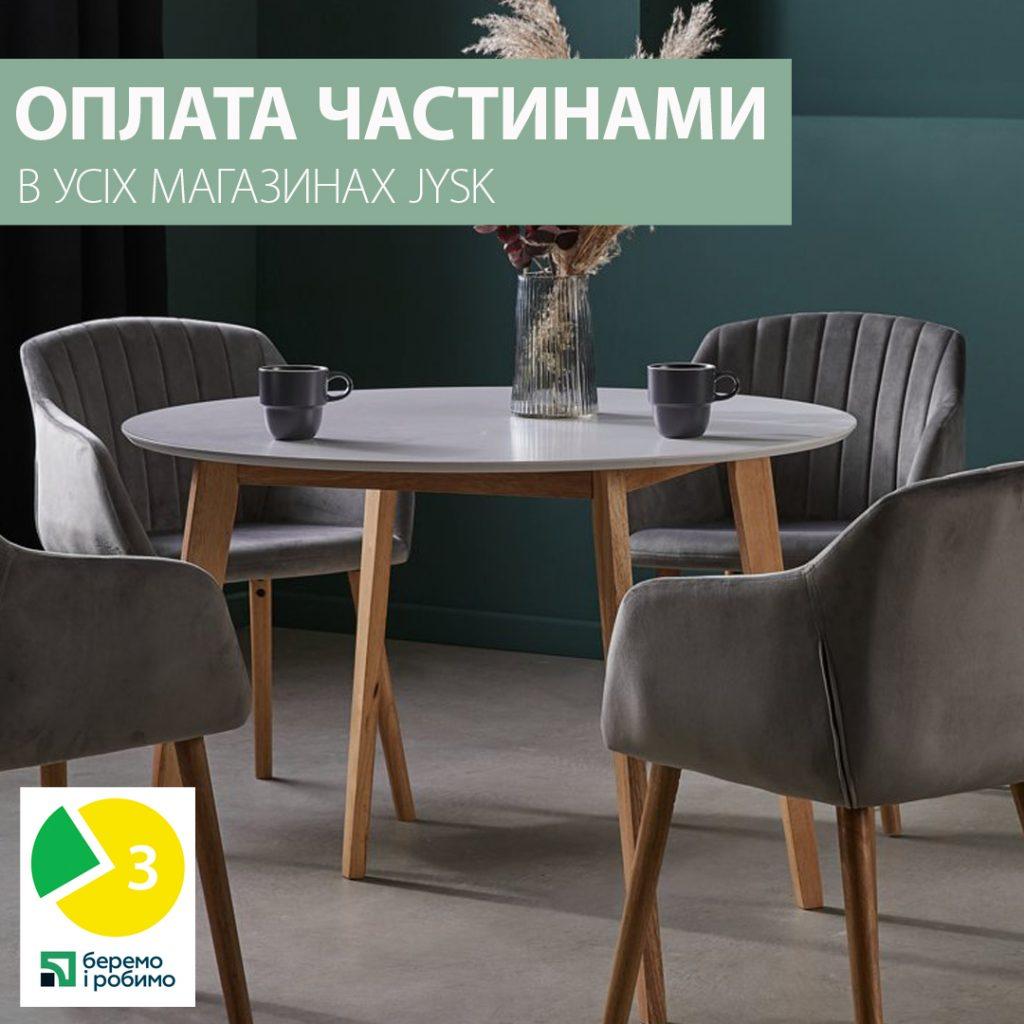 """""""Оплата частинами"""" від ПриватБанк у всіх магазинах JYSK!"""