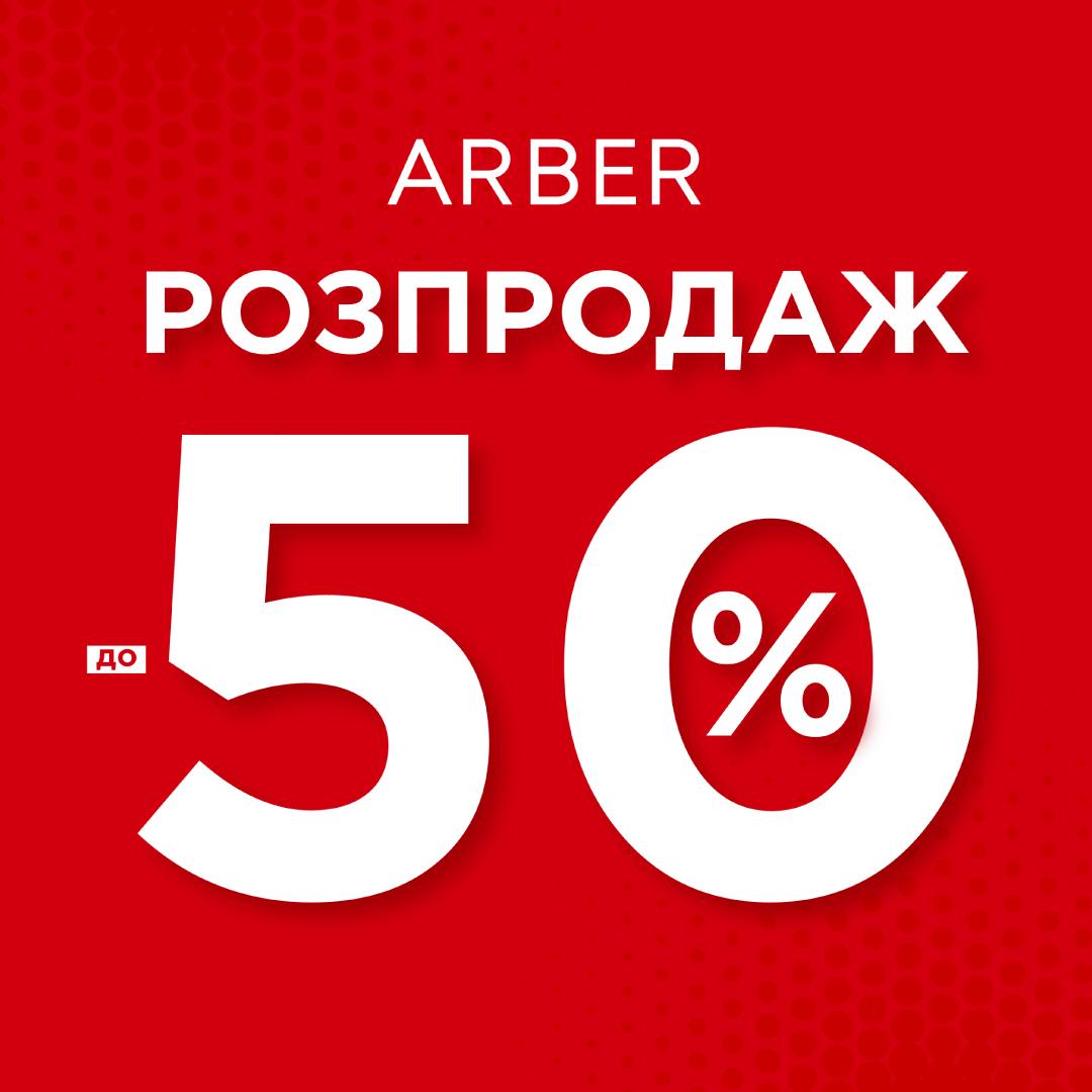 Распродажа в Arber!