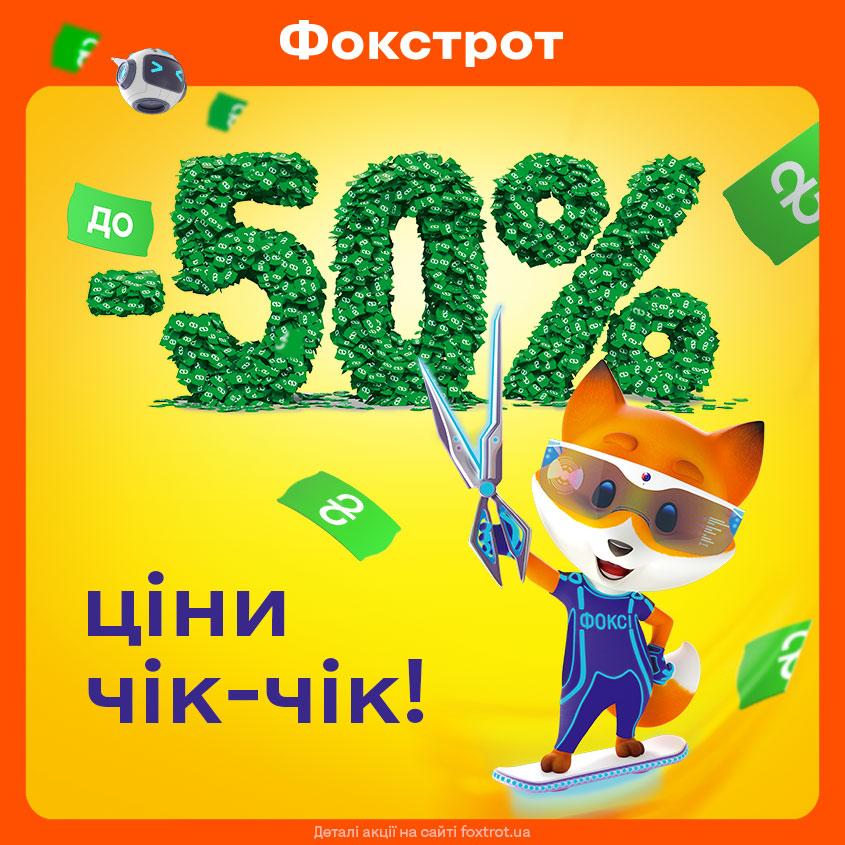 -50% у Фокстрот!
