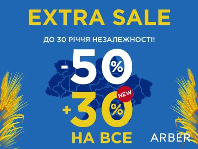 EXTRA SALE к 30-летию Независимости Украины!