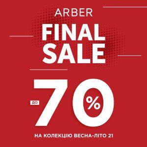 Final Sale колекції весна-літо 2021!