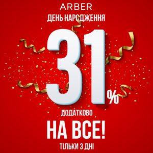 Скидки ко Дню рождения Arber!