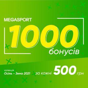 Акція від MEGASPORT