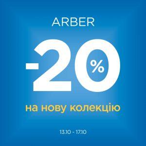 Знижки від ARBER!