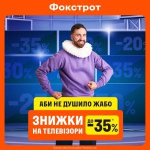 Промо Фестиваль ТВ в Фокстрот!